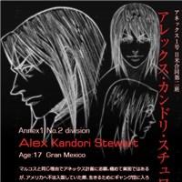 アレックス・カンドリ・スチュワート KENN