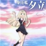 駆逐艦夕立(CV.タニベユミ)の名言・名セリフ(台詞)