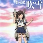 駆逐艦吹雪(CV.上坂すみれ)の名言・名セリフ(台詞)